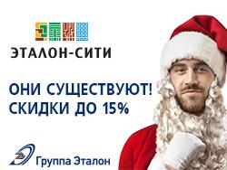 ЖК «Эталон Сити». Ключи в этом году Квартиры с отделкой от 6 млн рублей